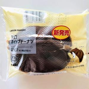 【コンビニ】まとめ買い推奨!ローソン チョコホイップドーナツは何個も食べれる絶品ドーナツ!