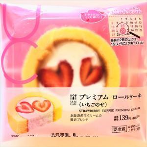 【コンビニ】今日はいい夫婦の日! 夫婦の絆を深めるダブルいちごの極上プレミアムロールケーキ!