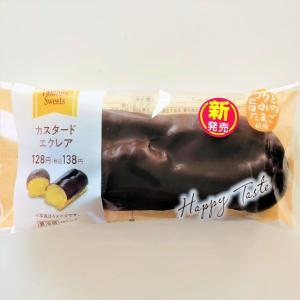 【コンビニ】濃厚で旨味たっぷり!ファミマのカスタードエクレアがリニューアル!間違いないうまさ!