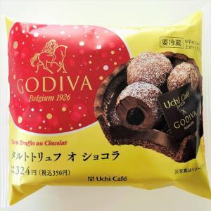 【コンビニ】GODIVA最高峰の味を堪能!タルトトリュフ オ ショコラは濃厚ショコラの極みな味!
