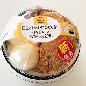 【コンビニ】初体験のもちとろ食感!ファミマ 白玉とわらび餅のぜんざい きな粉を楽しむ和スイーツ!