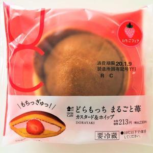 【コンビニ】ローソン最新作!極上のもっちもち食感!どらもっち まるごと苺 カスタード&ホイップ