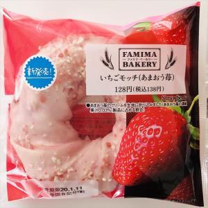 【コンビニ】ファミマの新作モッチ!定番のもちもち感にあまおう苺の甘酸っぱさが際立つ定番ドーナツ!