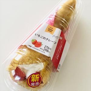【コンビニ】苺づくしのリッチな味わい♪ホイップたっぷり!もちもち食感のファミマ いちごのクレープ