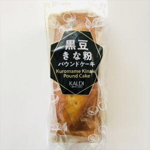 【カルディ】即買いで大正解だった!国産黒大豆&きな粉のパウンドケーキは上品な和の美味しさ!