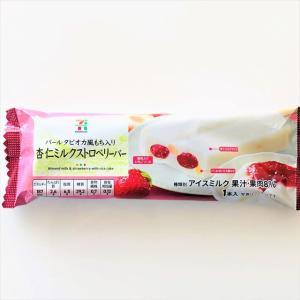 【コンビニ】ブラボーな新食感!セブンイレブン パールタピオカ風もち入り杏仁ミルクストロベリーバー