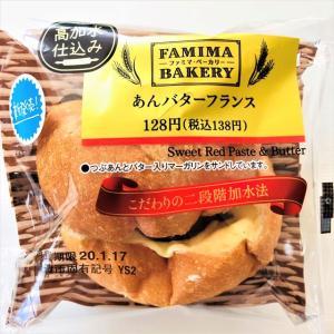 【コンビニ】リピ買い確実な激うまパン!ファミマ こだわり製法!あんバターフランスが見逃せない!