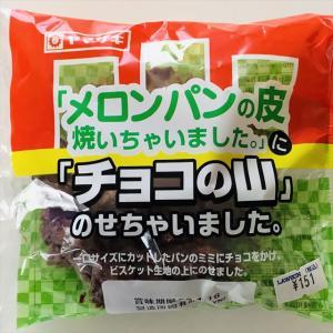 【レビュー】まさか意外なコラボ商品!ヤマザキ メロンパンの皮×チョコの山は欲張りな菓子パン!