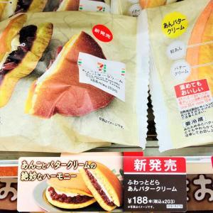【コンビニ】ウマすぎて驚愕!セブン ふわっとどら あんバタークリームを最高においしく食べる方法!