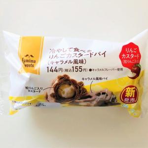 【コンビニ】キャラメル風味パイに大興奮!ファミマ 冷やして食べる 粒りんご入りカスタードパイ!