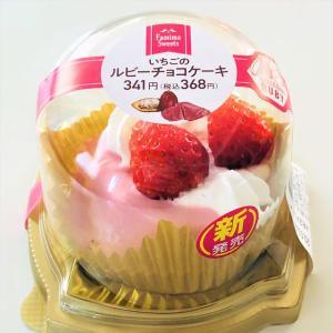 【コンビニ】美しいピンクルビーの輝き!ファミマ いちごのルビーチョコケーキは贅沢なお一人様ケーキ