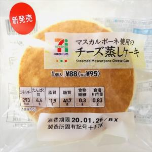 【コンビニ】コスパ最強と大絶賛!セブンプレミアム マスカルポーネ使用のチーズ蒸しケーキ!