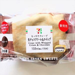 【コンビニ】うまい!コスパ最強すぎる!セブンイレブン もっちりクレープ生チョコクリーム&ホイップ