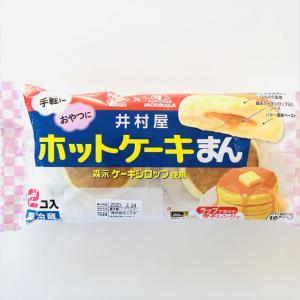 【レビュー】実食!夢のコラボ商品!ずっと品薄状態の井村屋「ホットケーキまん」は絶対食べるべし!
