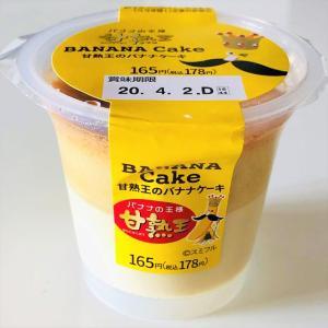 【レビュー】ファミマで発見した天国級の甘熟バナナ!栄屋乳業 甘熟王のバナナケーキの濃厚さに驚き!