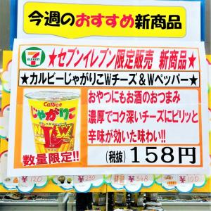 【コンビニ】セブンが猛烈にすすめる限定じゃがりこ!Wチーズ&Wペッパーはポテサラ食べが神すぎる!