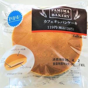 【コンビニ】ファミマのカフェオレパンケーキで朝食!ほろ苦い甘さがジワリとくるのが最高にうまい!