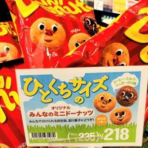 【カルディ】1個20円のみんなのミニドーナツがお得!三つの味が楽しめておやつ系では最強レベル!