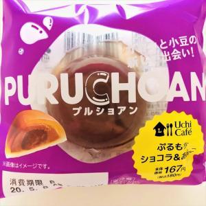 【コンビニ】ローソン新作のプルショアンが謎すぎる!新感覚!チョコとあんこの禁断の出会いが実現!
