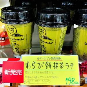 【コンビニ】セブン限定!低カロリーわらび餅抹茶ラテ!玉露と抹茶の濃渋ラテの飲むわらび餅がうまい!