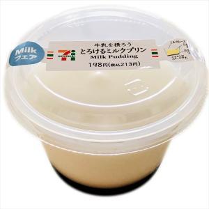 【セブン】即買い!牛乳を摂ろうとろけるミルクプリンはとろける口どけの大人のミルクプリン♪