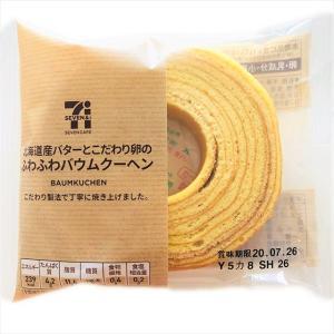 【セブン】毎日リピ買い中!ふわふわバウムクーヘン!北海道産バターとこだわり卵の旨味の極上スイーツ
