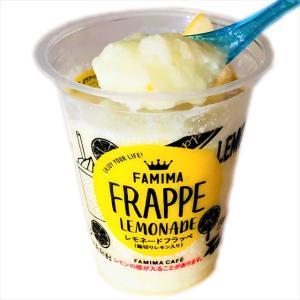 【ファミマ】苦甘くて超爽快!新作レモネードフラッペ!即買い!大人が楽しめるレモン尽くしのフラッペ