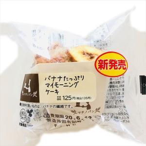【ローソン】朝専用!濃厚な甘さのバナナケーキ新登場!マチノパンバナナたっぷりマイモーニングケーキ