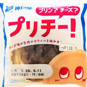 【レビュー】見つけたら即買い推奨!神戸屋プリチー!チーズにカラメルを混ぜるとプリン味になる!?