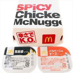 【マクドナルド】辛さにKO!スパイシーチキンの夏!激辛ナゲットに二種の新ソース食べ比べてみたよ!