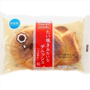 【ファミマ】大人気たい焼きみたいなデニッシュが復活!つぶあん派も納得!見た目も餡も味のあるパン!