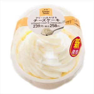 【ファミマ】新感覚!クリームほおばるチーズケーキ!口いっぱいほおばる満足感がたまらないスイーツ!