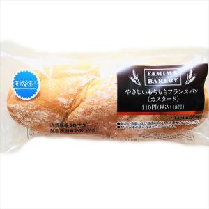 【ファミマ】極うまっ!やさしいもちもちフランスパンの濃厚スッキリなカスタードにベタ惚れリピ買い中