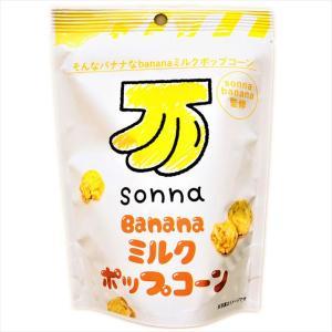【レビュー】即買い!そんなバナナミルクポップコーン!サクッとカリッとキャンディ食感のポップコーン