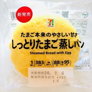 【セブン】1個95円超コスパ!しっとりたまご蒸しパン!素朴で優しい卵の味は恋するレベルのうまさ!