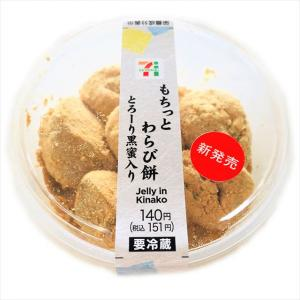 【セブン】即買い!もちっとわらび餅とろーり黒糖入りが超絶品!黒糖きな粉の上品な甘さが極みすぎる!