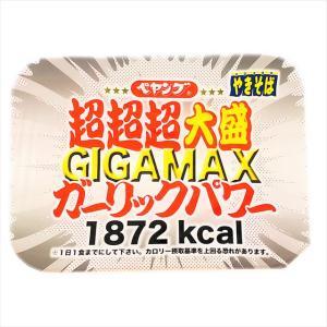 【ファミマ】驚異の1872Kcal ペヤングやきそば 超超超大盛GIGAMAXガーリックパワー!