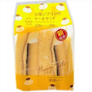 【ファミマ】即買い推奨!分厚いプリンのケーキサンド!圧倒的に濃くて分厚い究極のプリンサンド誕生!
