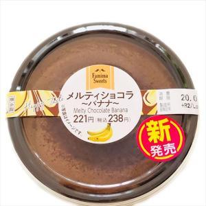 【ファミマ】とろける極上食感メルティショコラバナナ!王道チョコバナナ味のムース食感な極上プリン!