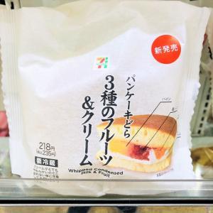 【セブン】爽快フルーツと練乳ホイップの超絶なうまさに納得!パンケーキどら3種のフルーツ&クリーム