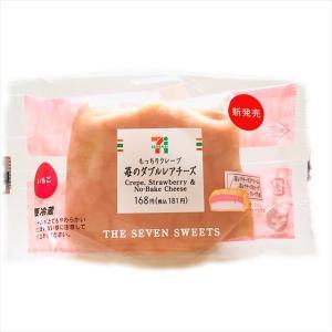 【セブン】もっちもち!爽快なレアチーズのクレープ!もっちりクレープ苺のダブルレアチーズ