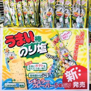 【レビュー】ポテチに宣戦布告!うまい棒のり塩が発売!たっぷり海苔とこだわり塩の5年ぶりの新しい味