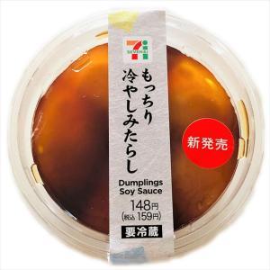 【セブン】冷やして食べる♪もっちり冷やしみたらし!薄口醤油タレがもっちり団子絡む絶品のみたらし!