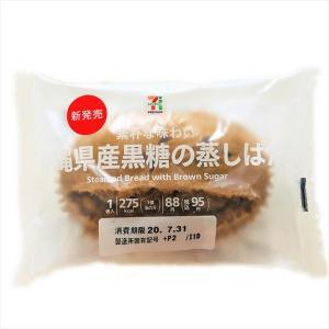 【セブン】95円の超コスパ!沖縄県産黒糖の蒸しぱん!素朴な味なのに思わず手が出てしまう美味しさ!