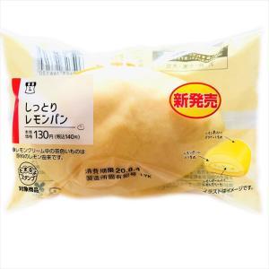 【ローソン】まるごとレモンの爽快しっとりレモンパン!只今リピ買い中!もっちりな生地の食感が最高!