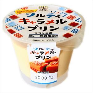 【コンビニ】夏の定番!塩キャラメル味の濃厚プリン!ソルティキャラメルプリンはひと口で絶対ハマる味