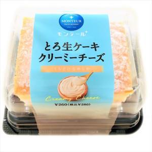 【セブン限定】即買い!とろ生ケーキクリーミーチーズが超絶うまい!ひと口食べたらノンストップ完食!
