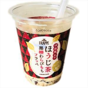 【ファミマ】スッキリ!茶葉を味わう新感覚フラッペ!伊藤園監修 ほうじ茶黒糖わらびもちフラッペ