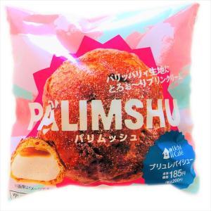 【ローソン】感動食感!新感覚パイシューパリムッシュ!パリッと&とろ~り♪うますぎ!食べれて感激↑