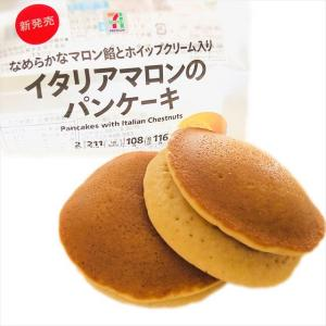 【セブン】1個116円!イタリアマロンのパンケーキ登場!イタリア栗の極上の旨味を味わう至福の時間